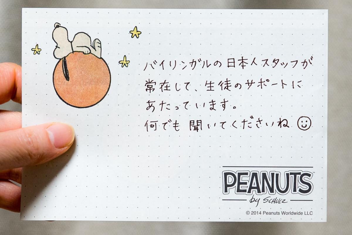 英会話高松の日本人サポートスタッフのメモです。